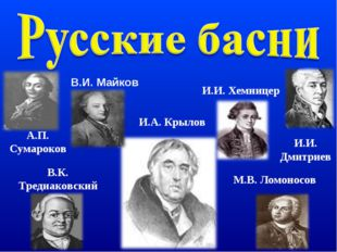 А.П. Сумароков В.И. Майков И.А. Крылов И.И. Хемницер И.И. Дмитриев В.К. Треди