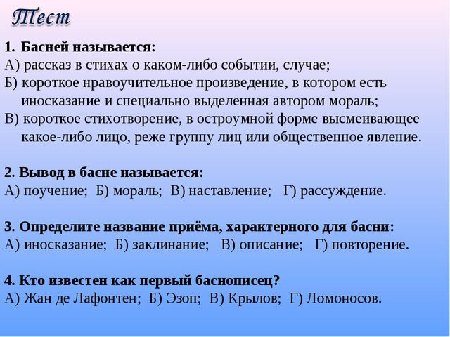 Басней называется: А) рассказ в стихах о каком-либо событии, случае; Б) корот...