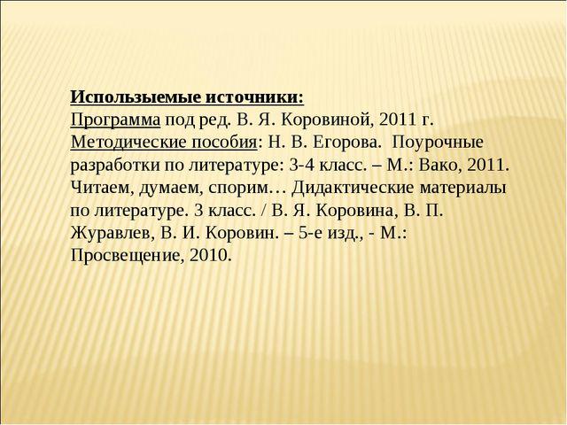Использыемые источники: Программа под ред. В. Я. Коровиной, 2011 г. Методичес...