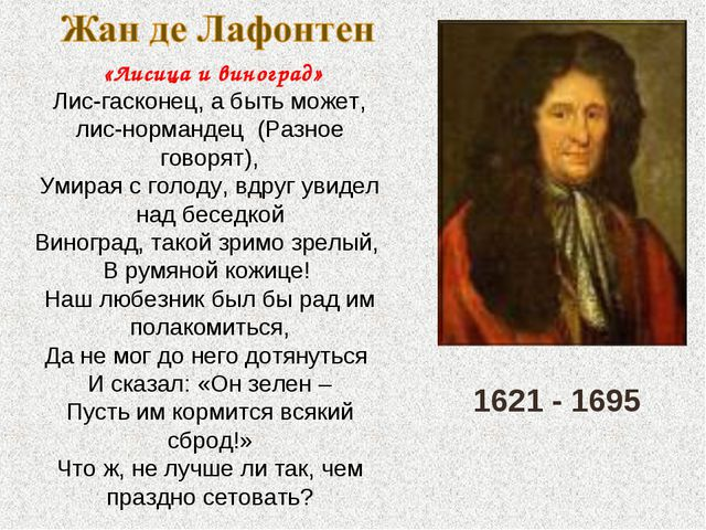 1621 - 1695 «Лисица и виноград» Лис-гасконец, а быть может, лис-нормандец (Ра...