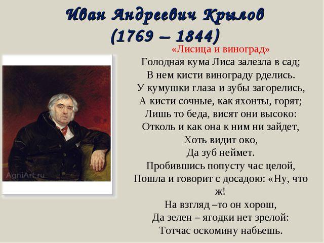 Иван Андреевич Крылов (1769 – 1844) «Лисица и виноград» Голодная кума Лиса за...