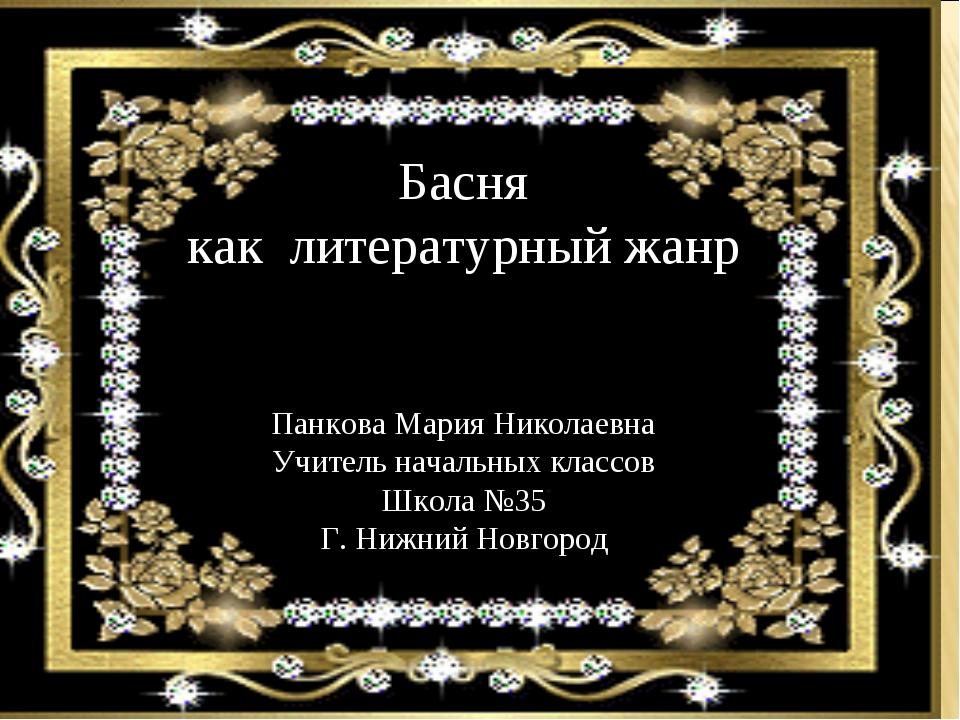 Басня как литературный жанр Панкова Мария Николаевна Учитель начальных классо...