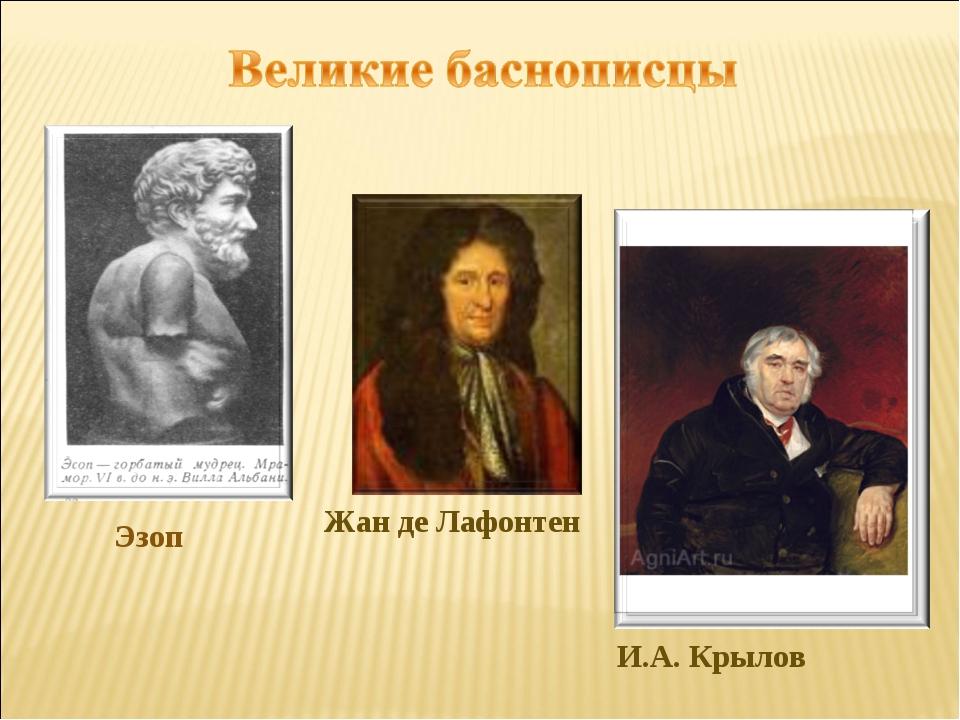 Эзоп Жан де Лафонтен И.А. Крылов