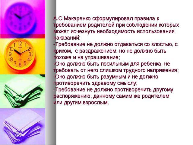 А.С Макаренко сформулировал правила к требованием родителей при соблюдении ко...