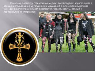Основные элементы готического имиджа - преобладание черного цвета в одежде,