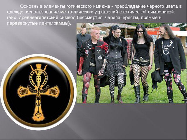 Основные элементы готического имиджа - преобладание черного цвета в одежде,...
