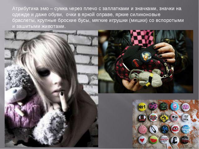 Атрибутика эмо – сумка через плечо с заплатками и значками, значки на одежде...