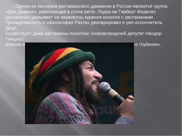 Одним из пионеров растаманского движения в России является группа «Джа Дивиж...