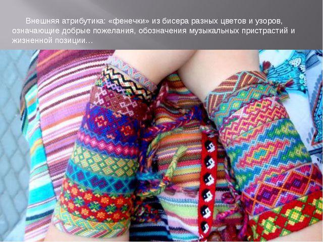 Внешняя атрибутика: «фенечки» из бисера разных цветов и узоров, означающие д...