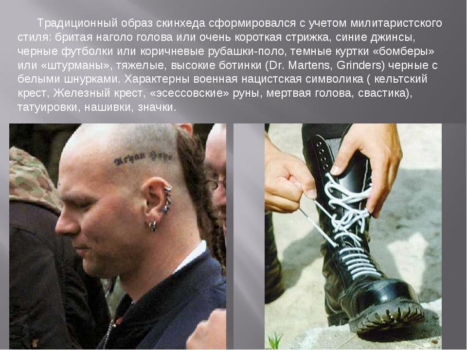 Традиционный образ скинхеда сформировался с учетом милитаристского стиля: бр...
