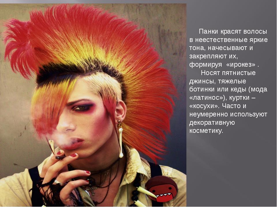 Панки красят волосы в неестественные яркие тона, начесывают и закрепляют их,...