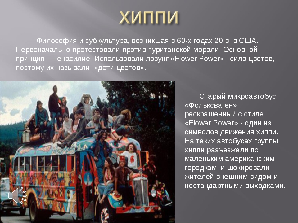 Старый микроавтобус «Фольксваген», раскрашенный с стиле «Flower Power» - оди...