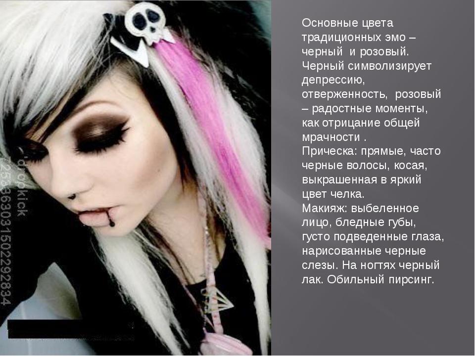 Основные цвета традиционных эмо – черный и розовый. Черный символизирует депр...