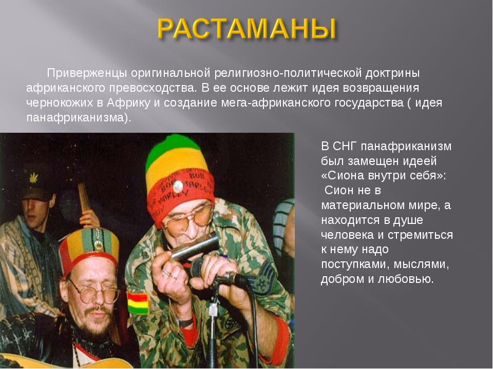 Приверженцы оригинальной религиозно-политической доктрины африканского прево...