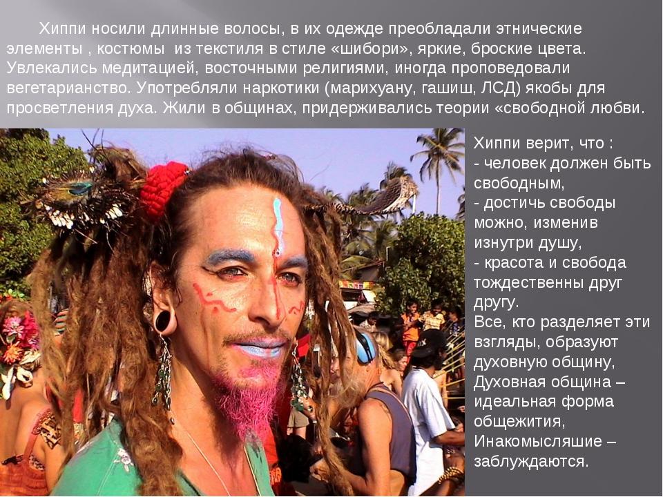 Хиппи носили длинные волосы, в их одежде преобладали этнические элементы , к...