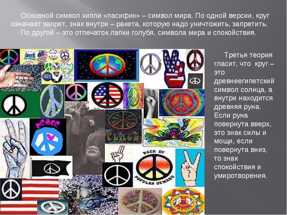 Основной символ хиппи «пасифик» – символ мира. По одной версии, круг означае...