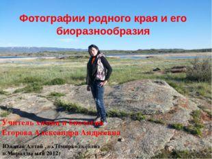 Фотографии родного края и его биоразнообразия Учитель химии и биологии Егоров