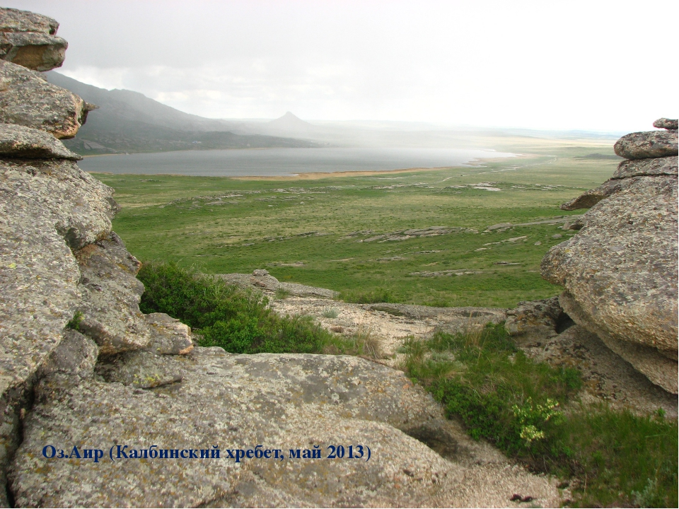 Оз.Аир (Калбинский хребет, май 2013)