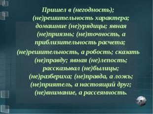 Пришел в (негодность); (не)решительность характера; домашние (не)урядицы; явн