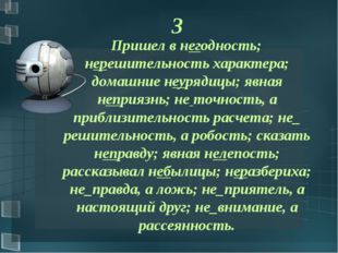 3 Пришел в негодность; нерешительность характера; домашние неурядицы; явная н