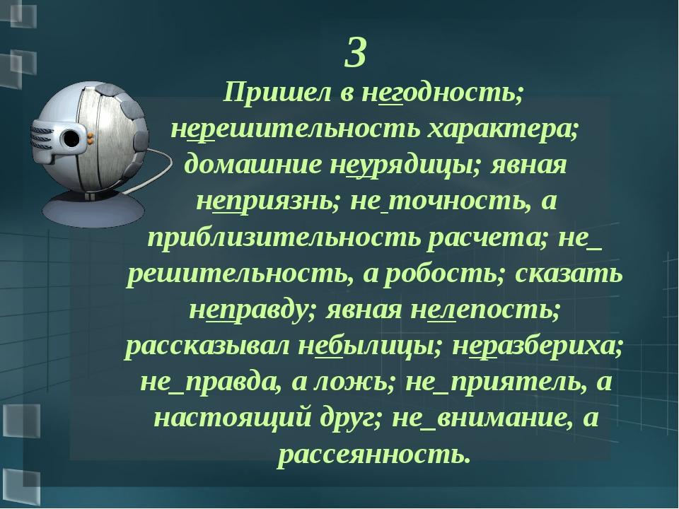 3 Пришел в негодность; нерешительность характера; домашние неурядицы; явная н...