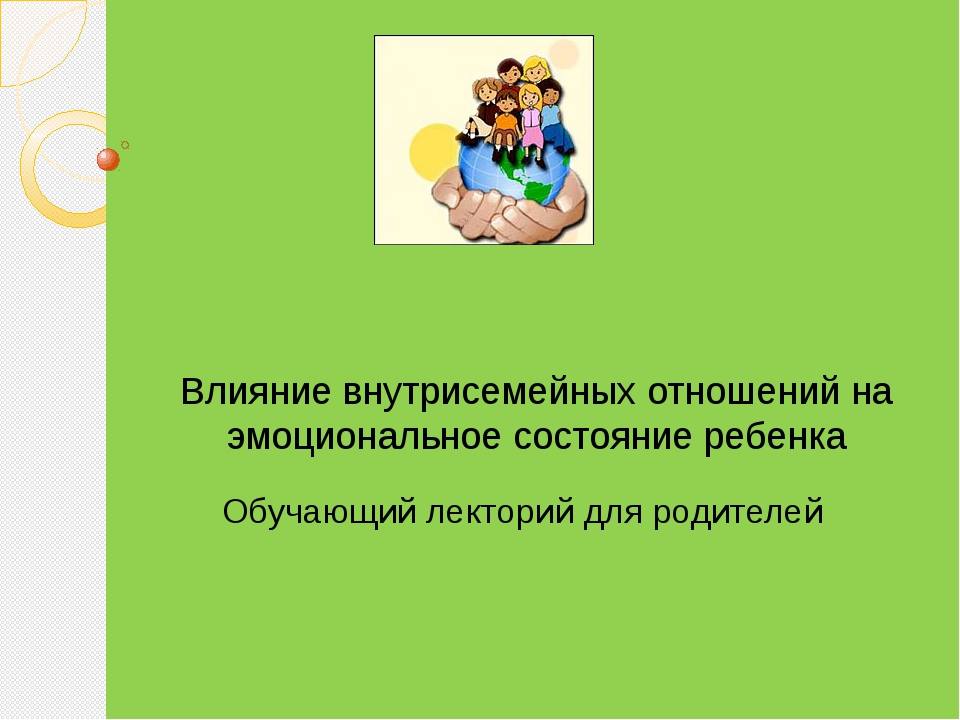 Влияние внутрисемейных отношений на эмоциональное состояние ребенка Обучающи...
