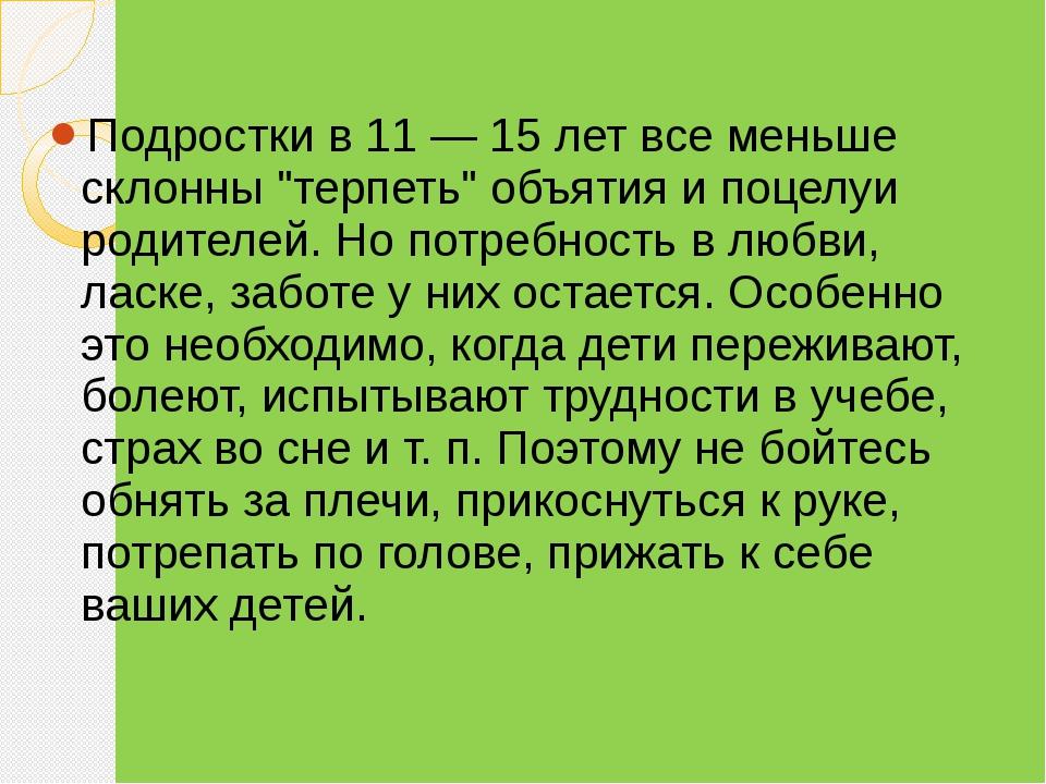 """Подростки в 11 — 15 лет все меньше склонны """"терпеть"""" объятия и поцелуи родит..."""