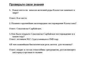 Проверьте свои знания Какое место по запасам железной руды Казахстан занимает