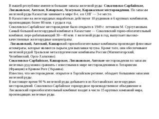 В нашей республике имеются большие запасы железной руды: Соколовско-Сарбайско