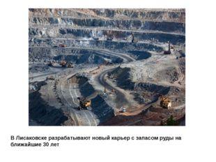 В Лисаковске разрабатывают новый карьер с запасом руды на ближайшие 30 лет