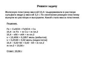 Решите задачу Железную пластинку массой 10,4 г выдерживали в растворе сульфат