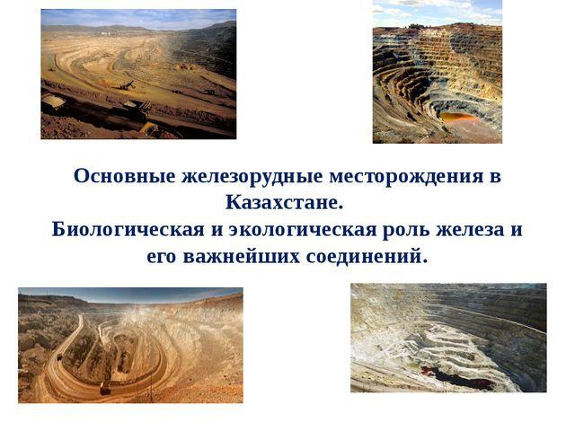 Основные железорудные месторождения в Казахстане. Биологическая и экологическ...