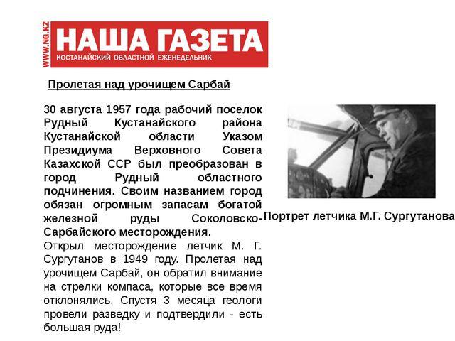 Пролетая над урочищем Сарбай 30 августа 1957 года рабочий поселок Рудный Куст...