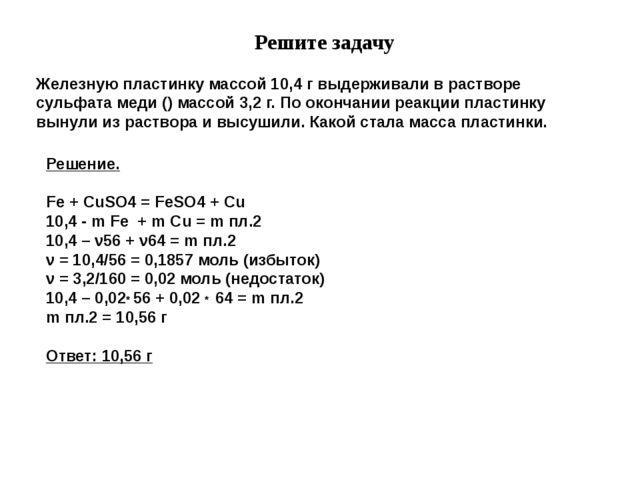 Решите задачу Железную пластинку массой 10,4 г выдерживали в растворе сульфат...