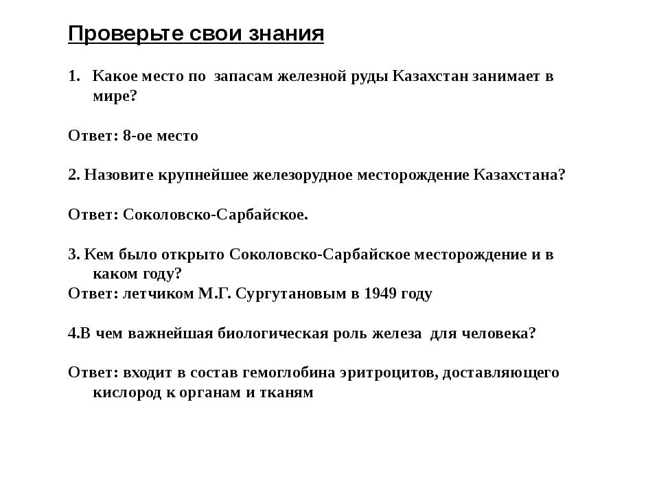 Проверьте свои знания Какое место по запасам железной руды Казахстан занимает...
