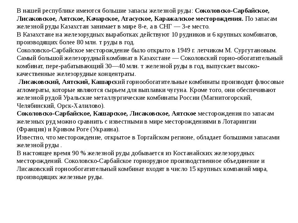 В нашей республике имеются большие запасы железной руды: Соколовско-Сарбайско...