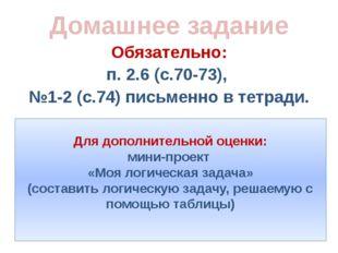 Обязательно: п. 2.6 (с.70-73), №1-2 (с.74) письменно в тетради. Домашнее зада