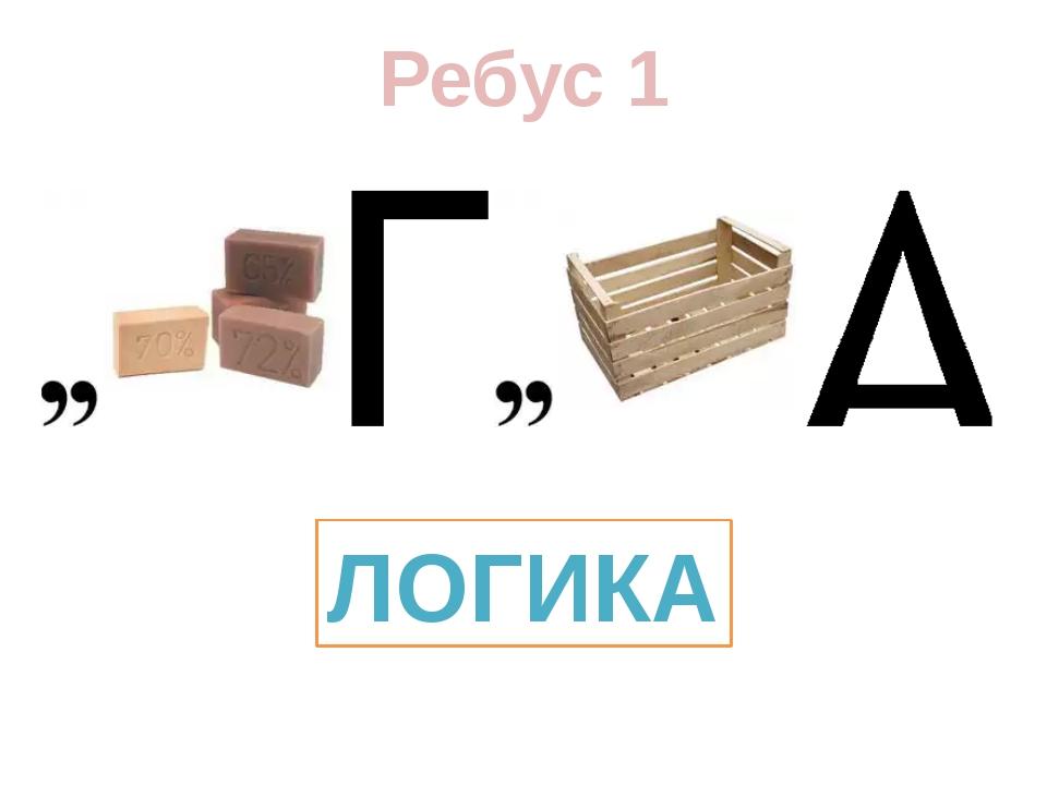 Ребус 1 ЛОГИКА