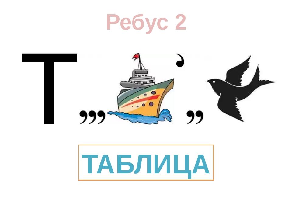 Ребус 2 ТАБЛИЦА