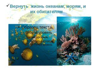 Вернуть жизнь океанам, морям, и их обитателям