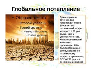 Глобальное потепление Одна корова в течение дня производит около 500 л метана