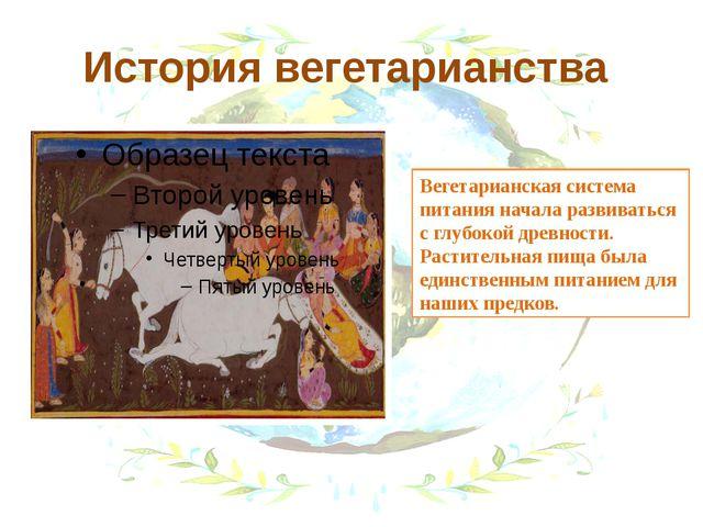 История вегетарианства Вегетарианская система питания начала развиваться с гл...