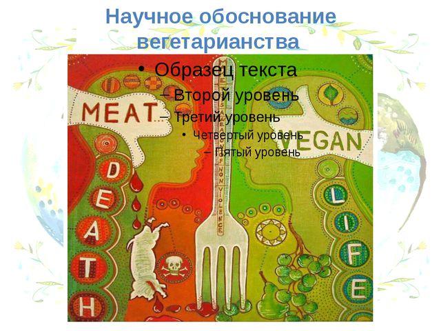 Научное обоснование вегетарианства