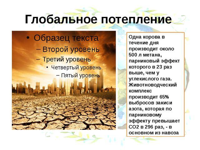 Глобальное потепление Одна корова в течение дня производит около 500 л метана...