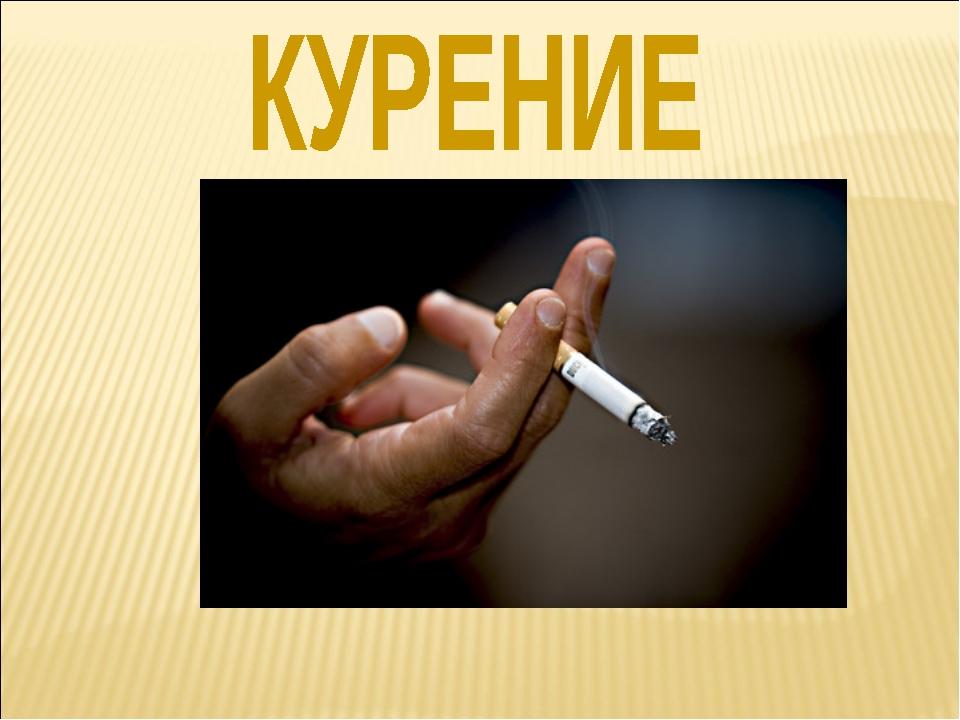 курение картинки с презентации это время