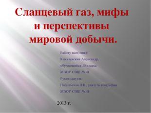 Работу выполнил: Кокалевский Александр, обучающийся 10 класса МБОУ СОШ № 41 Р