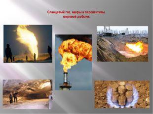 Сланцевый газ, мифы и перспективы мировой добычи.