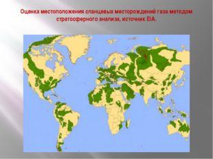 Оценка местоположения сланцевых месторождений газа методом стратосферного ана
