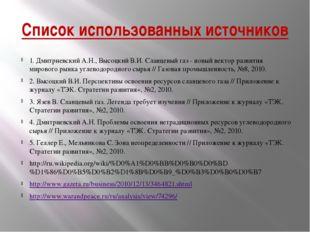 Список использованных источников 1. Дмитриевский А.Н., Высоцкий В.И. Сланцевы