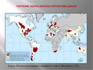 ГЕОГРАФИЯ, ОЦЕНКА ЗАПАСОВ И ПЕРСПЕКТИВЫ ДОБЫЧИ Карта 48 месторождений сланцев